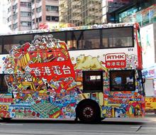 RTHK Memory Bus Ad
