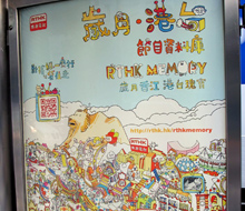 RTHK memory light box adversiment